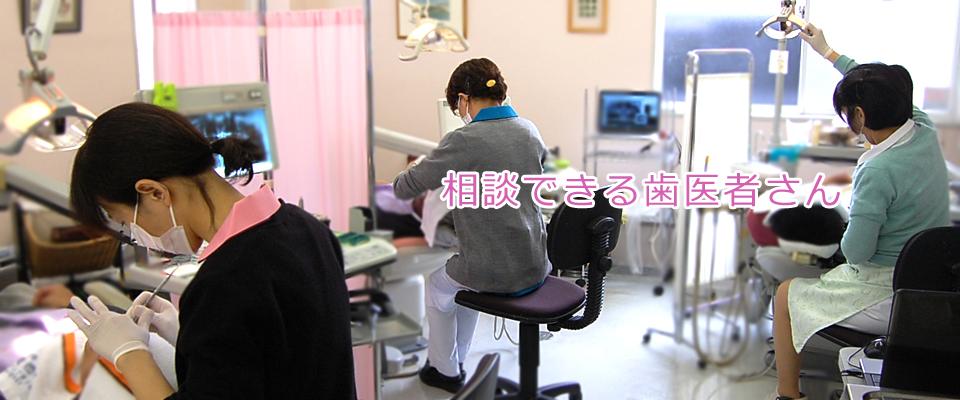 秋田市の歯医者、東京歯科クリニックは治療相談ができる歯医者です