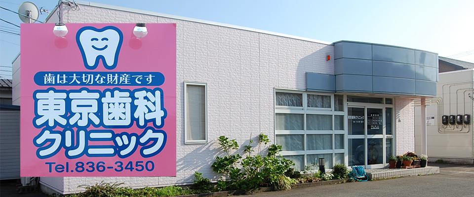 秋田駅から徒歩5分の東京歯科クリニック