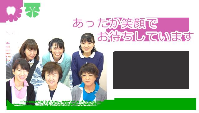 秋田市の東京歯科クリニック