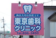 秋田市の歯医者、東京歯科クリニックは保険診療前提の安心治療